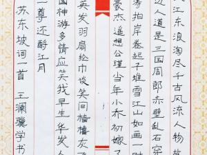 王澜骥  隶书  六级