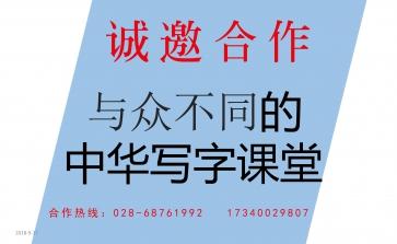 与众不同的中华写字课堂 诚邀合作