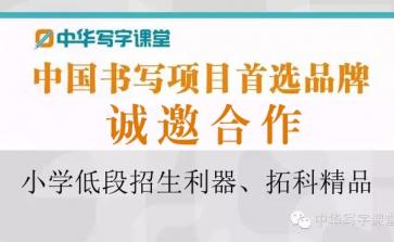 中华写字课堂——中国书写项目首选品牌  诚邀合作