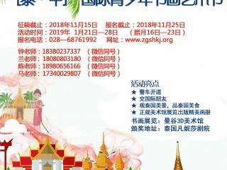 【征稿启事】泰中文化艺术交流总会——时代童星泰中国际青少年艺术节征稿启事